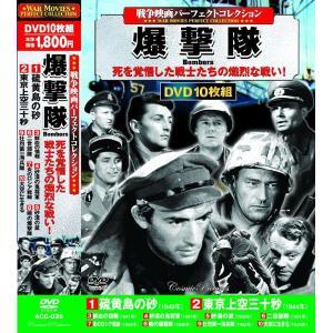 戦争映画 パーフェクトコレクション 爆撃隊 DVD10枚組|k-daihan