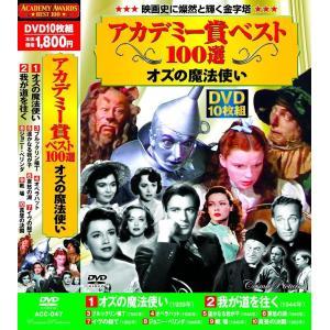 アカデミー賞 ベスト100選 オズの魔法使い DVD10枚組