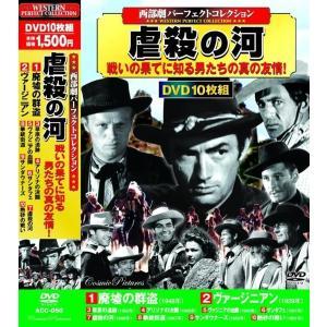 西部劇 パーフェクトコレクション DVD10枚組 虐殺の河|k-daihan