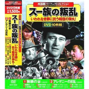 西部劇 パーフェクトコレクション スー族の叛乱 DVD10枚組|k-daihan