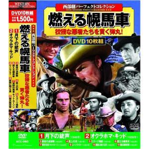 西部劇 パーフェクトコレクション 燃える幌馬車 DVD10枚組|k-daihan