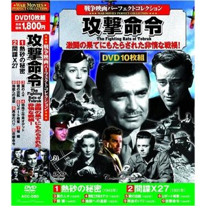 戦争映画 パーフェクトコレクション 攻撃命令 DVD10枚組|k-daihan