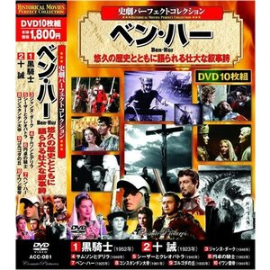 史劇 パーフェクトコレクション ベン・ハー DVD10枚組|k-daihan