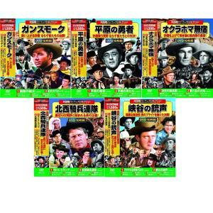西部劇 パーフェクトコレクション DVD50枚組 No.6|k-daihan