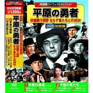 西部劇 パーフェクトコレクション 平原の勇者 DVD10枚組|k-daihan