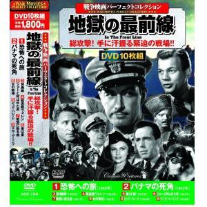 戦争映画 パーフェクトコレクション DVD10枚組 地獄の最前線