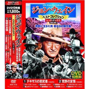 ジョン・ウェイン ベストコレクション DVD10枚組 レッドボックス