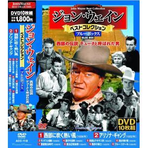 ジョン・ウェイン ベストコレクション DVD10枚組 ブルーボックス