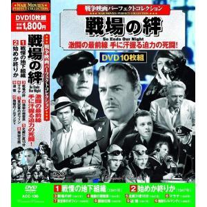 戦争映画パーフェクトコレクション 戦場の絆 DVD10枚組|k-daihan