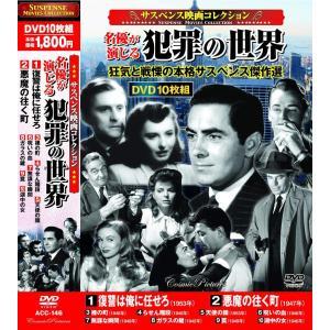 サスペンス映画コレクション 名優が演じる犯罪の世界 DVD10枚組|k-daihan