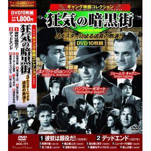 ギャング映画 コレクション 狂気の暗黒街 DVD10枚