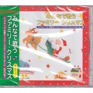 みんなで歌う ファミリー・クリスマス CD