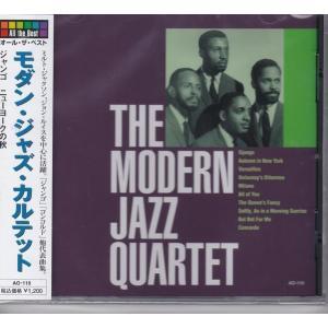 モダン・ジャズ・カルテットM・J・Q オール・ザ・ベスト   CD
