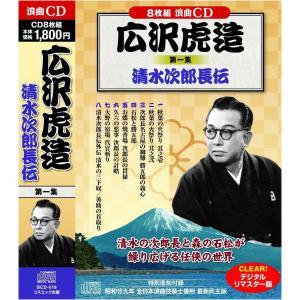 広沢虎造 1 浪曲 清水次郎長伝 CD8枚組|k-daihan