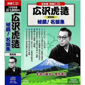 広沢虎造 第四集 秘蔵! 名盤集 CD8枚組|k-daihan