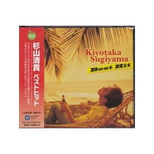 杉山清貴 ベスト・ヒット CD|k-daihan