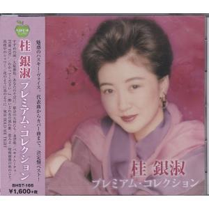 桂銀淑 プレミアム・コレクション  CD|k-daihan