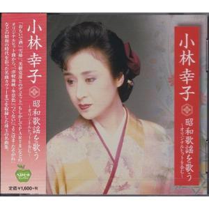 小林幸子 昭和歌謡 を歌う  CD|k-daihan