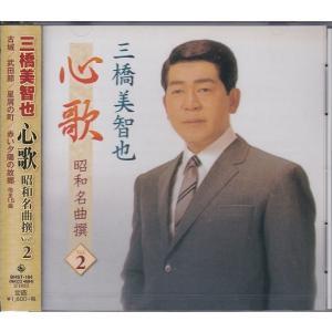 三橋美智也 心歌 昭和名曲 撰 2  CD|k-daihan