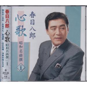 春日八郎 心歌 昭和名曲 1  CD|k-daihan
