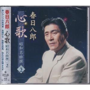 春日八郎 心歌 昭和名曲 2  CD|k-daihan