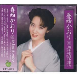 香西かおり 昭和歌謡を歌う  CD|k-daihan