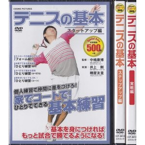 テニス の基本 DVD3本セット基本練習からゲームまで k-daihan