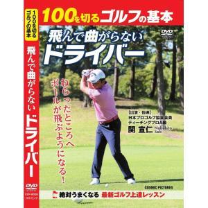 100を切るゴルフの基本 飛んで曲がらないドライバー