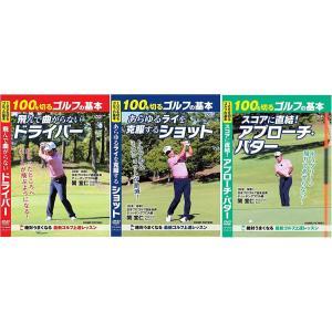 100を切るゴルフの基本 DVD3巻セット k-daihan