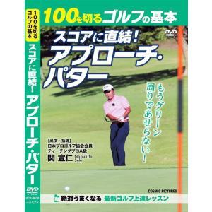 100を切るゴルフの基本 スコアに直結! アプローチ・パター k-daihan