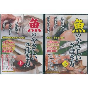 送料無料 魚のやさしいさばき方 DVD 上下巻2枚セット