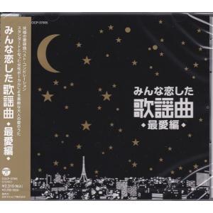 みんな恋した歌謡曲 〜最愛編〜 CD|k-daihan