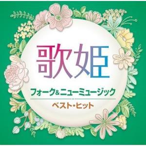 歌姫 フォーク&ニューミュージック ベスト・ヒット CD