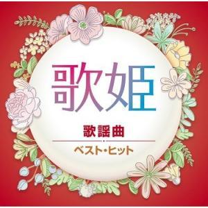 歌姫 歌謡曲 CD