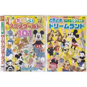 アニメ303連発 ! ミッキーマウス/ベティ/トムとジェリーなど  DVD|k-daihan