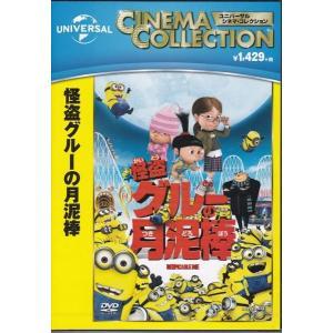 送料無料 怪盗グルーの月泥棒 DVDの商品画像