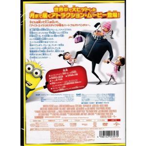 送料無料 怪盗グルーの月泥棒 DVDの詳細画像1