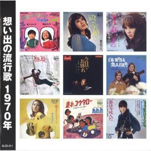 想い出の流行歌 1970年(昭和45年)  CD|k-daihan