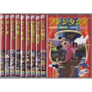 ディズニー アニメ10本セット 日本語吹替え付 英語のお勉強に  DVD|k-daihan