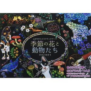 季節の花と動物たち 心がやすらぐスクラッチアート オオジカオリ