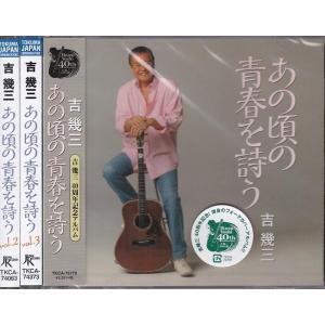 送料無料 吉幾三 あの頃の青春を詩う CD3本セット|k-daihan