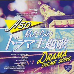 A50 私たちのドラマ主題歌 CD|k-daihan