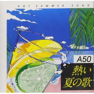 A50 熱い夏の歌 CD|k-daihan