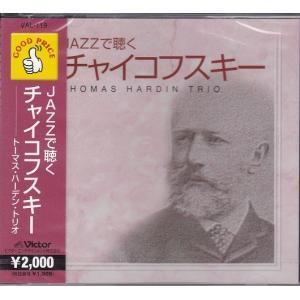 JAZZで聴く チャイコフスキー   CD|k-daihan