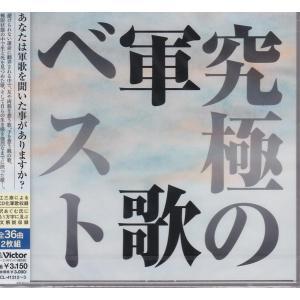 究極の軍歌 CD2枚組 全36曲 解説・歌詞カード付|k-daihan