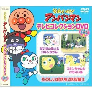 それいけ  アンパンマン テレビコレクション コキンちゃん 編  DVD