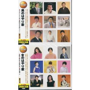 男のはやり歌・女のはやり歌 豪華CD4枚組全60曲|k-daihan