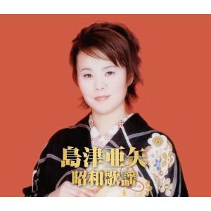 島津亜矢 昭和歌謡 CD2枚組
