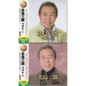 北島三郎 ベストCD4枚組 超豪華セット|k-daihan