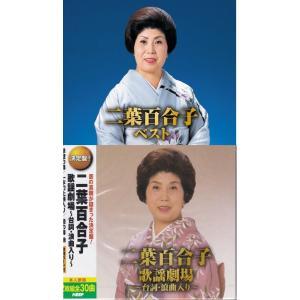 二葉百合子 ベスト 歌謡劇場〜台詞・浪曲入り〜 豪華CD4枚組 全60曲|k-daihan